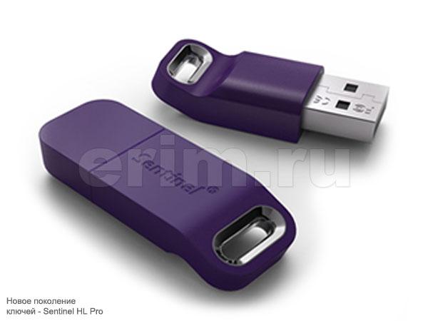 Купить аппаратный USB-ключ Sentinel HASP HL Pro