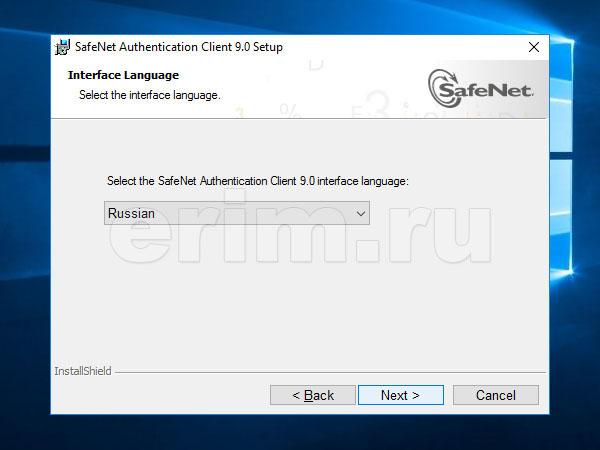 Установка SAC для eToken в Windows 10, шаг 2
