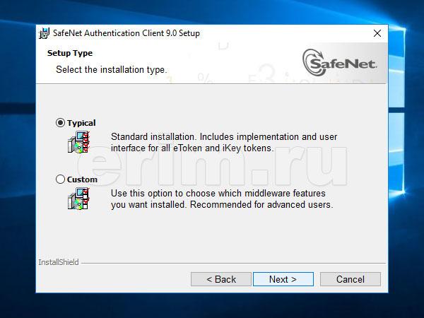 Установка SAC для eToken в Windows 10, шаг 5