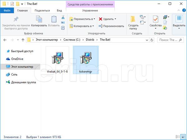 Установка The Bat! Pro Token Manager и Activation Utility, рис. 1