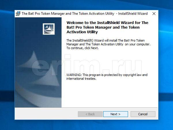 Установка The Bat! Pro Token Manager и Activation Utility, рис. 3