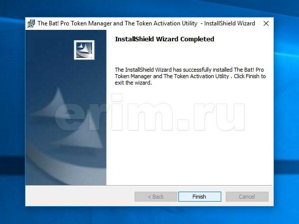 Установка The Bat! Pro Token Manager и Activation Utility, рис. 7