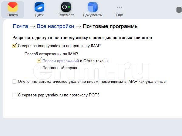 """Раздел """"Почтовые программы"""" Яндех.Почты"""