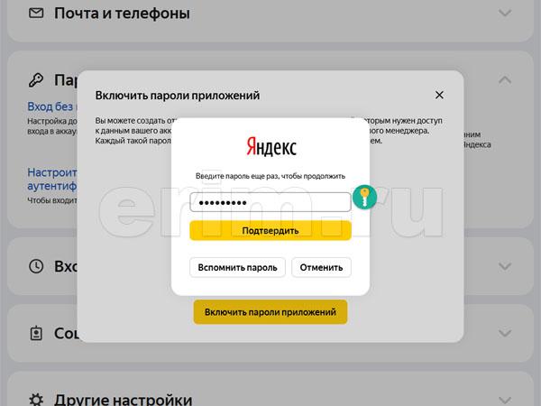 Авторизация на Яндекс.Почте
