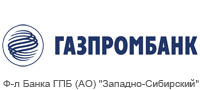 "Ф-л Банка ГПБ (АО) ""Западно-Сибирский"""
