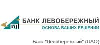 "Банк ""Левобережный"" (ПАО)"
