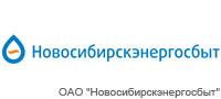 """ОАО """"Новосибирскэнергосбыт"""""""